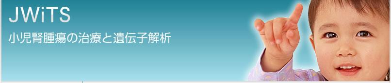 logo_JWITS