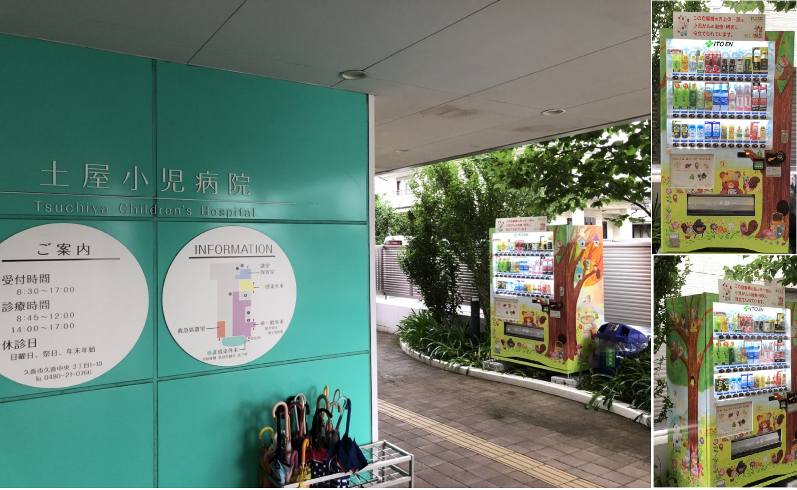 【土屋小児病院 様】(埼玉県)
